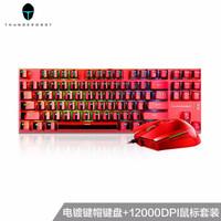 ThundeRobot 雷神 K750 机械键盘 鼠标套装