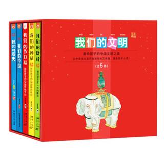 京东PLUS会员 : 《洋洋兔童书·我们的文明》(套装全5册)