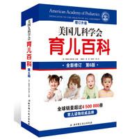 《美国儿科学会育儿百科 全新修订第六版》