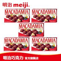 meiji 明治 巧克力 澳洲坚果夹心巧克力 58gx5盒