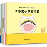 《我的数学启蒙书·好玩的图形》(套装全6册) *10件