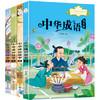 《中华成语故事》(4册)