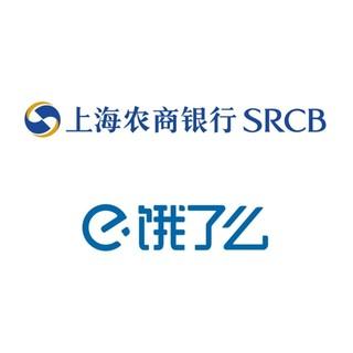 上海农商银行 X 饿了么  2021年周末支付宝满减