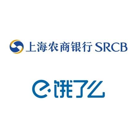 移动专享:上海农商银行 X 饿了么  2021年周末支付宝满减