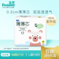 五羊婴儿薄薄芯纸尿裤ML体验装