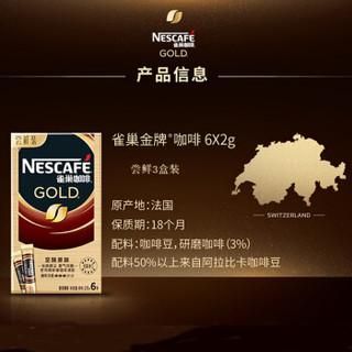 法国进口 雀巢(Nestle) 金牌 速溶 至臻原味 黑咖啡粉 尝鲜装2gx6
