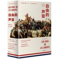 《自由的声音:大革命后的法国知识分子》