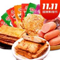 口水娃 零食大礼包香肠 鱼 豆腐 素牛排 蒸豆干 10包