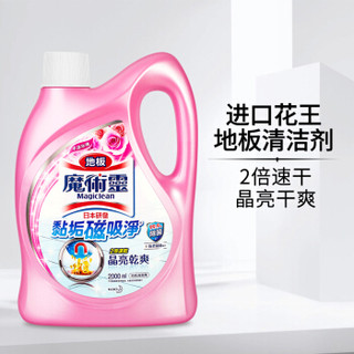 花王(KAO)进口魔术灵地板清洁剂(花香)2000ml 木地板清洁剂 地板水