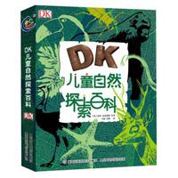 《DK儿童自然探索百科》