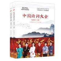 《中国诗词大会:第四季》(套装共2册)