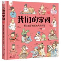 《洋洋兔童书·我们的宋词:画给孩子的绝美人间词话》