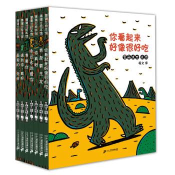《宫西达也恐龙系列绘本》(共7册)