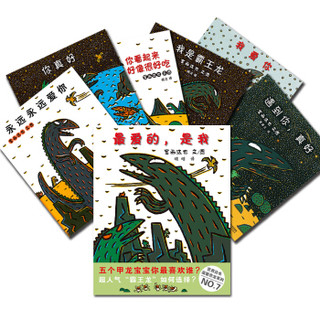 《宫西达也恐龙系列绘本》(7册)
