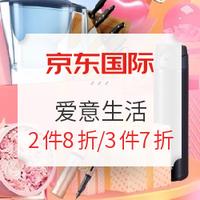 京东国际 爱意生活 心在一起 情人节专场
