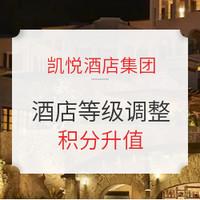旅游指北针 篇五十七:重设计感!凯悦酒店集团入门攻略 免费兑换五星住宿!