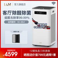 英国IAM空气净化器家用除甲醛数字显示负离子除霾除细菌KJ800F-M7