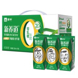 蒙牛 新养道 零乳糖低脂型牛奶(无乳糖好吸收)250ml*15 礼盒装 *4件