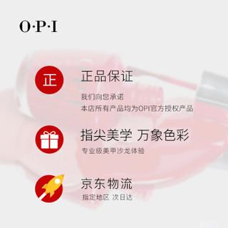 OPI 可可白茶指缘护理精华油 随身装 7.5ml 营养油指甲护理油