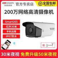 海康威视200/500万红外网络高清夜视家用商店监控摄像头3T25D-I3