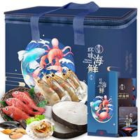 隆上记 环球海鲜礼盒大礼包888型海鲜礼券 8种食材