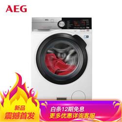 AEG LWX8C1612H 9系 热泵式洗烘一体机(赠抽屉底座、进口洗衣液)