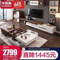 华纳斯(HUANASI)电视柜 电视柜 1.3米茶几 *3件