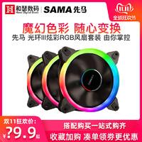 先马光环5/太阳风3电脑机箱散热风扇12cm台式静音炫彩RGB风扇套装