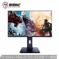 雷霆世纪 追猎者 高性能台式一体机电脑 23.8英寸 (i5 9400、16GB、512G )