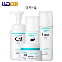 Curel/珂润保湿4件套(蓝盒150ml 2号化妆水150ml 乳液120ml 面霜40g)