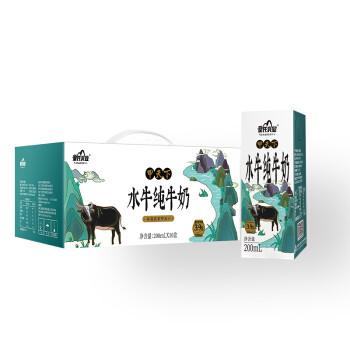 皇氏乳业 甲天下水牛奶200ml*10盒儿童孕妇老人早餐纯奶整箱