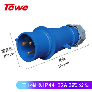 同为(TOWE)32A工业连接器工业插头/机房PDU航空插头3芯公头