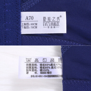 夏娃之秀文胸 女性感蕾丝刺绣胸罩调整型聚拢内衣3624 宝蓝 75B