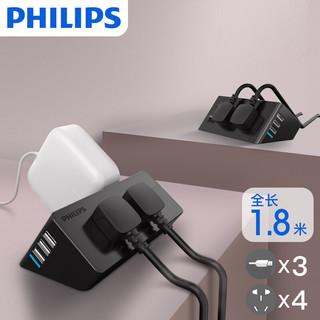 PHILIPS 飞利浦 USB智能插座 黑色 1.8米 4孔位+3USB