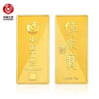 中国工艺 黄金投资金条 50g磨砂款 足金Au9999