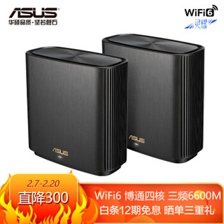 ASUS 华硕 AX6600M三频无线路由器