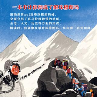 珠穆朗玛:攀登者心中的梦想之峰