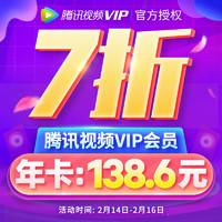 腾讯视频VIP会员12个月年