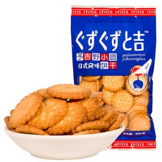 豫吉 日式小圆饼干海盐味 100g