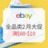最后一天!eBay 全品类全商城2月大促