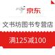 优惠券码:京东 文书坊图书专营店 领券满125-100