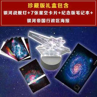《银河帝国大全集》礼盒装(15册)