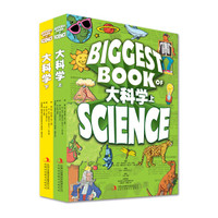 《大科学》(2册)