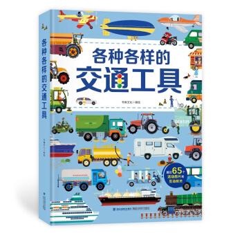《各种各样的交通工具》3d立体翻翻书