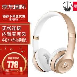 beats solo3 头戴式无线蓝牙耳机