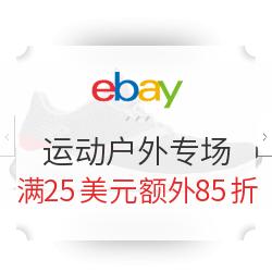eBay 情人节运动户外专场大促