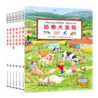 《1-4岁幼儿专注力培养游戏书·宝宝专注力1000》(纸板书,套装全6册)