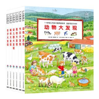 《1-4岁幼儿专注力培养游戏书·宝宝专注力1000》(套装全6册)