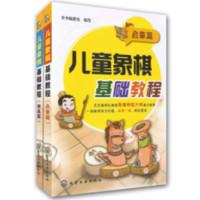 《儿童象棋基础教程:启蒙篇+提高篇》(套装共2册)