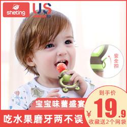 婴儿咬咬乐袋吃水果辅食器